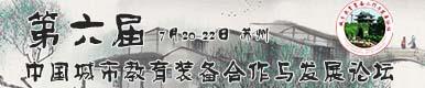 第六届中国城市教育装备合着与发展论坛