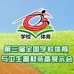 第三届全国体育与卫生器材装备展