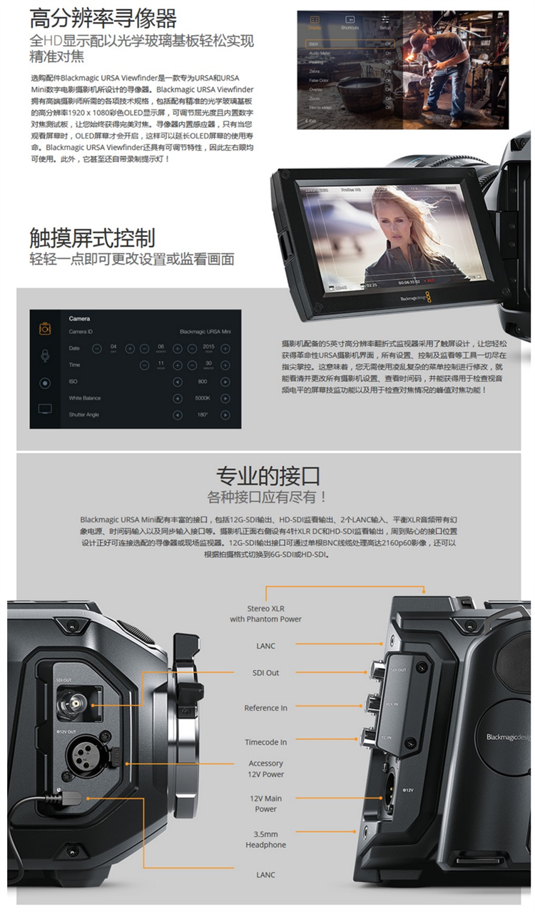 BMD强养Blackmagic URSA Mini 4.6K EF\PL摄录一体机
