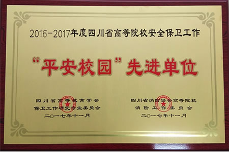 四川旅游学院荣获 平安校园建设先进单位