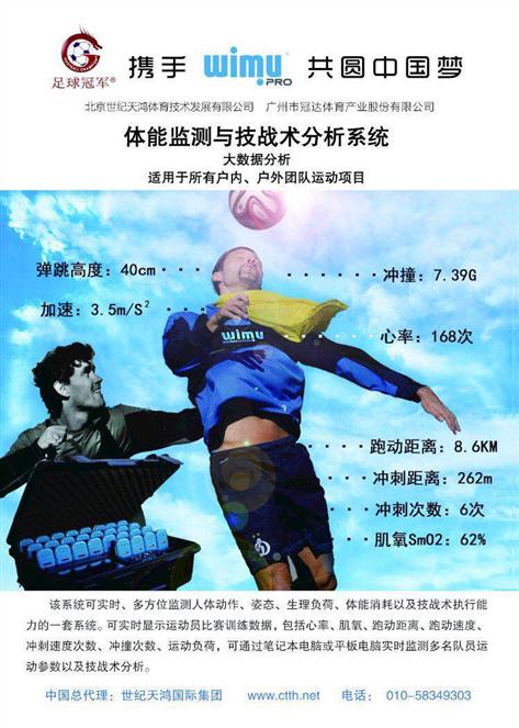 """""""足球冠军""""携手WIMU、DELSYS、MOXY共圆中国梦"""