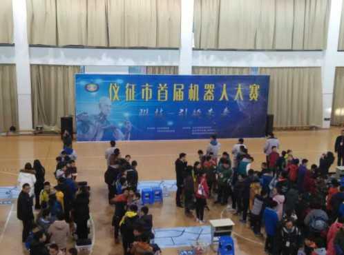 江苏仪征市首届青少年机器人大赛开幕