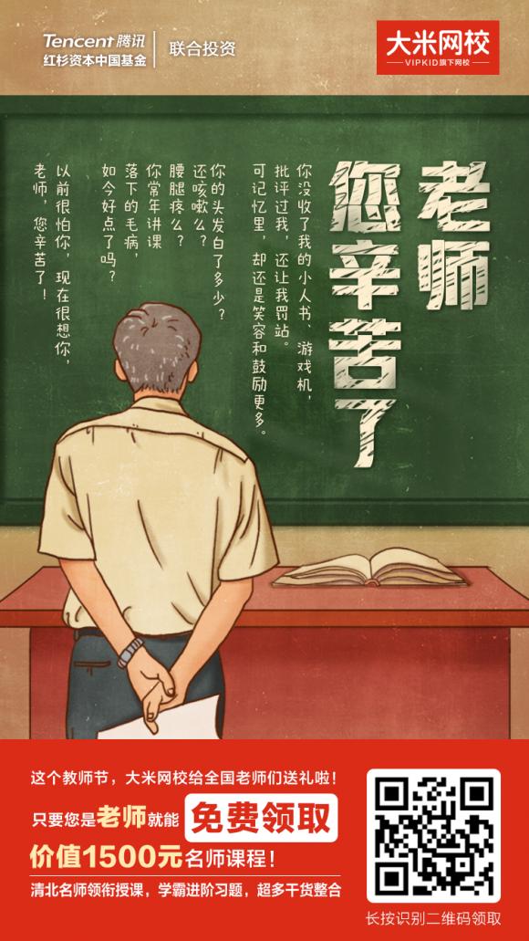 关爱每一位老师,VIPKID大米网校斥资1500万元为全国教师送上10000份教师节礼物