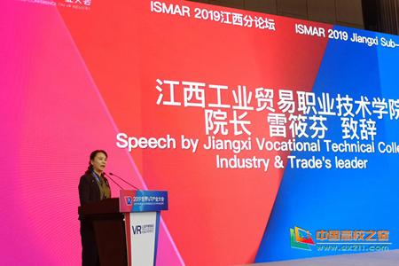 江西工業貿易職業技術學院與中國通信工業協會、南昌虛擬現實合建VR產業學院