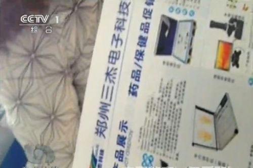 郑州三杰医疗电子卖假冒微量元素检测仪