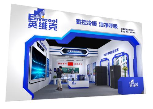 英维克邀您共赴第75届中国教育装备展